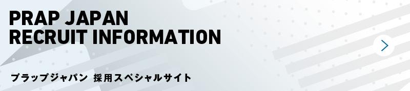 プラップジャパン 採用スペシャルサイト