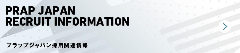 プラップジャパン 採用関連情報